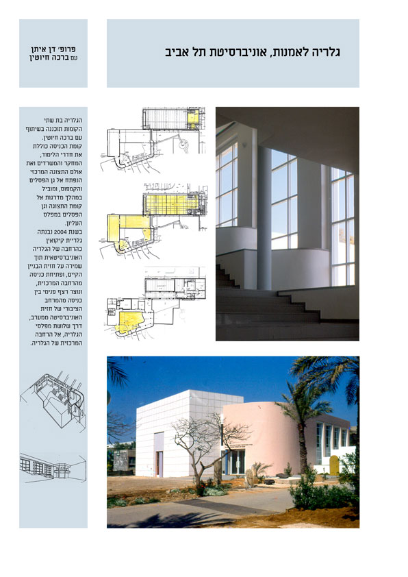 אוניברסיטת תל אביב- הגלריה לאומנות