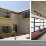 בית הספר על שם אילן רמון, ירושלים - חצר
