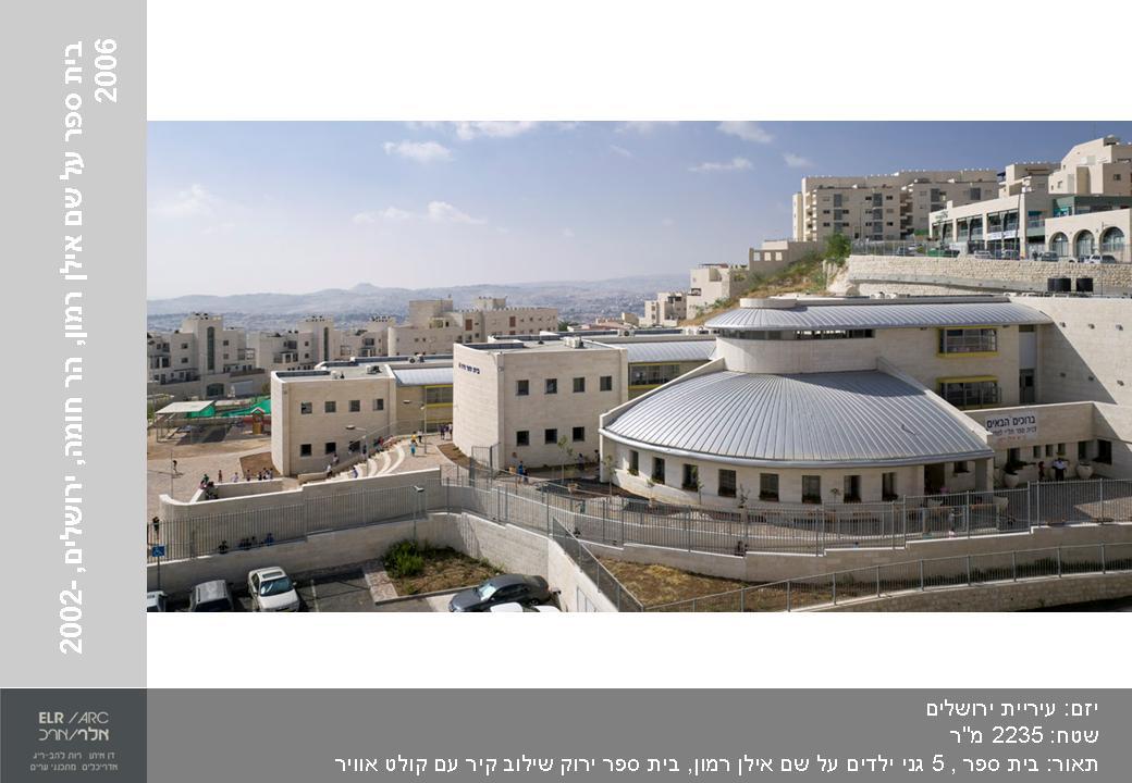 בית ספר על שם אילן רמון, הר חומה, ירושלים